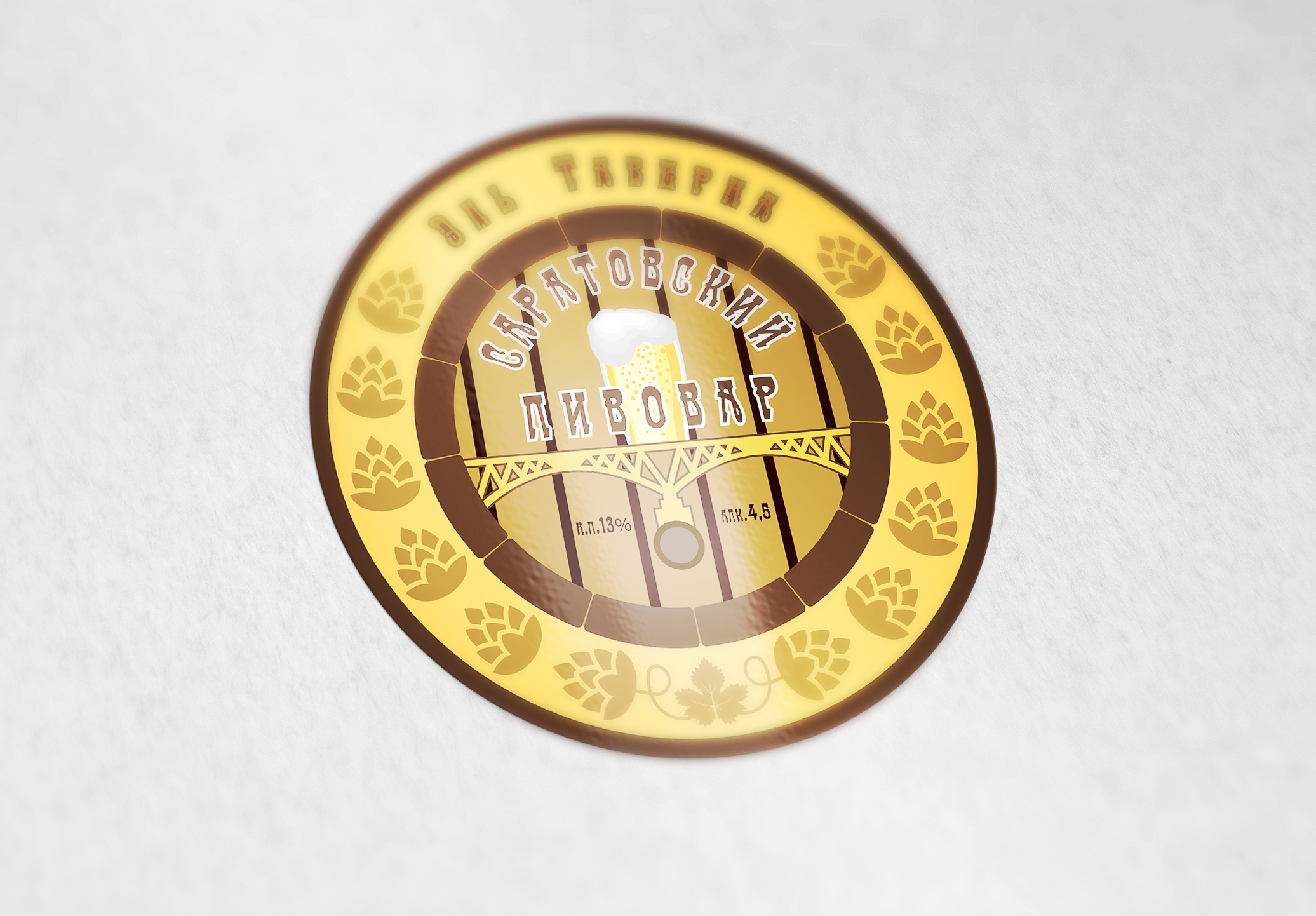 Разработка логотипа для частной пивоварни фото f_1075d78fa9a36b69.jpg