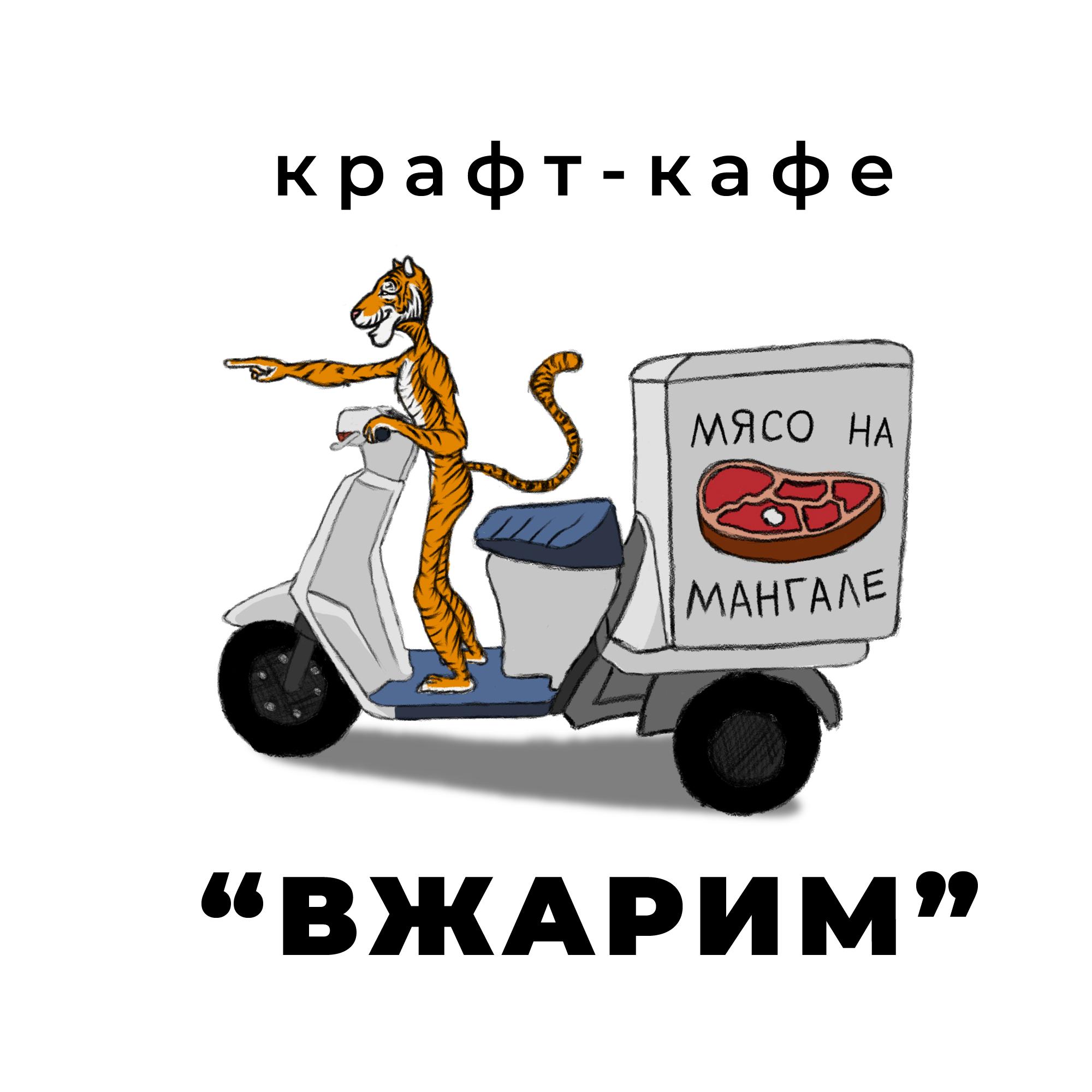 Требуется, разработка логотипа для крафт-кафе «ВЖАРИМ». фото f_544600c41d3de615.jpg