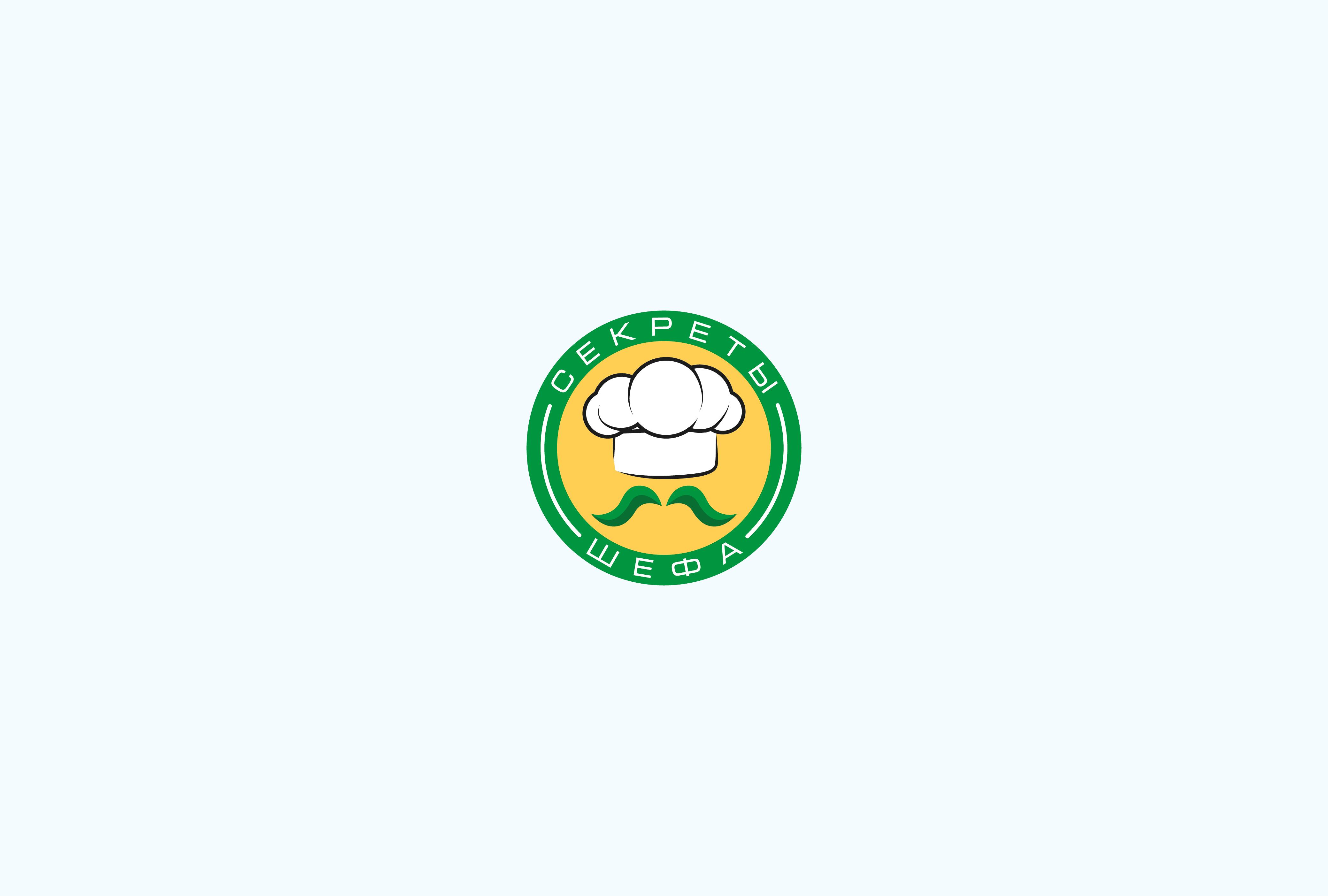 Логотип для марки специй и приправ Секрет Шефа фото f_5695f423e00106ec.jpg