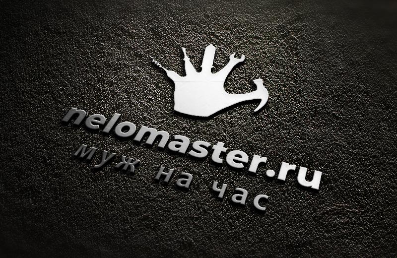 """Логотип сервиса """"Муж на час""""=""""Мужская помощь по дому"""" фото f_5915dbf6564a9400.jpg"""