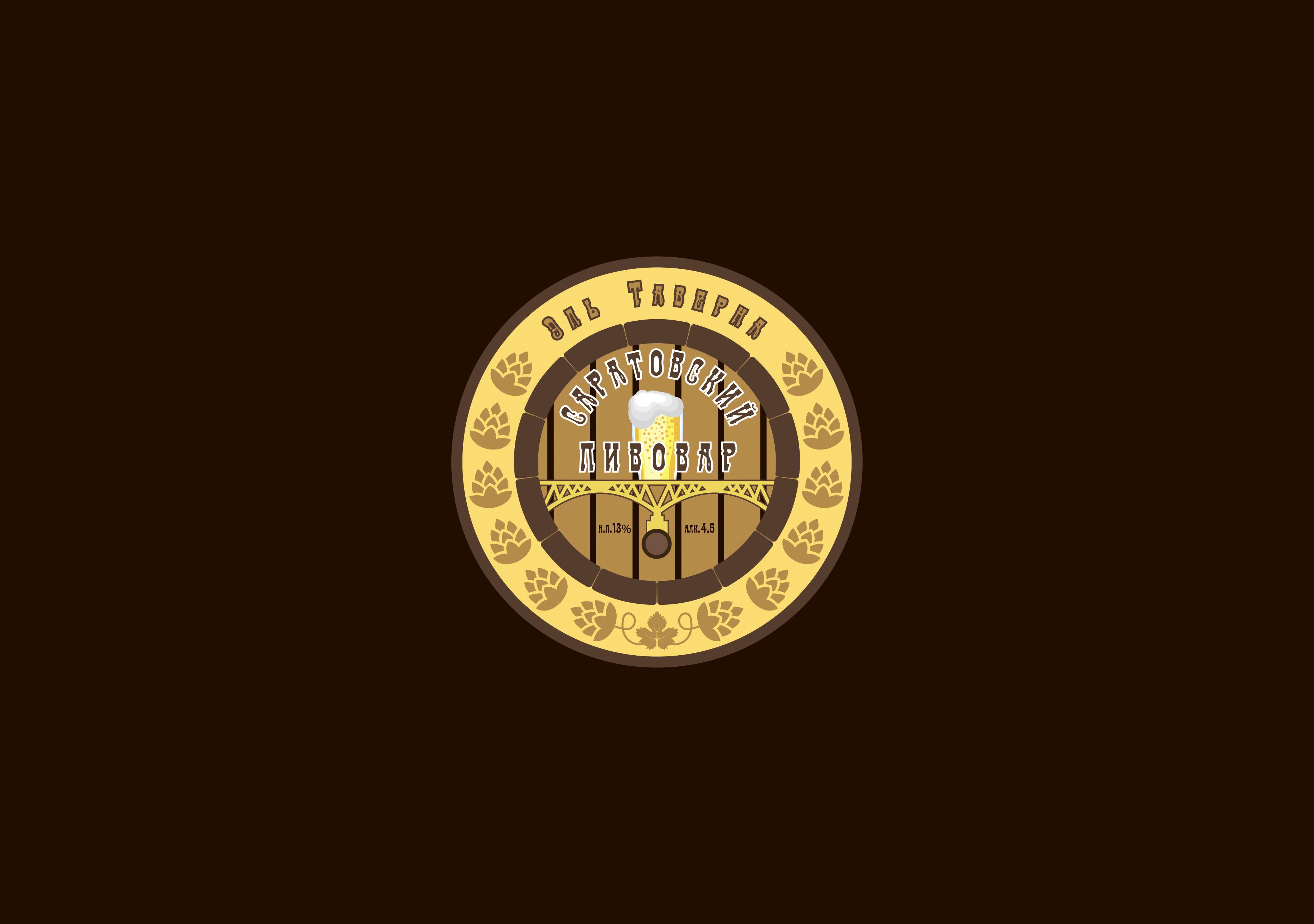 Разработка логотипа для частной пивоварни фото f_7695d78f442726a8.jpg