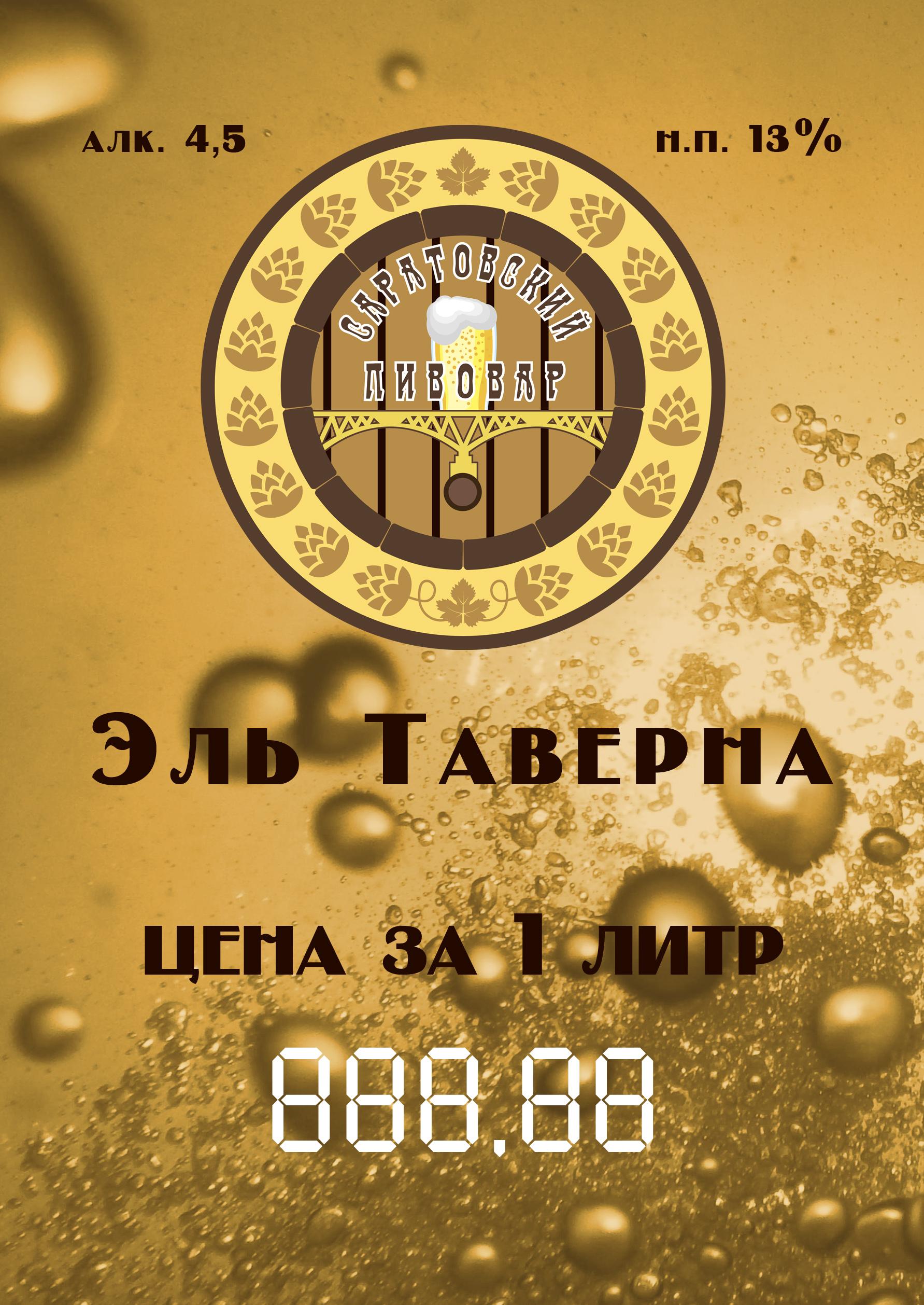 Разработка логотипа для частной пивоварни фото f_8105d7a14ecbf0f2.jpg