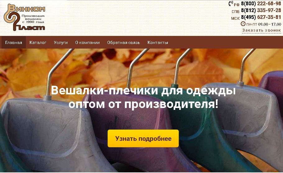 Логотип, фавикон и визитка для компании Винком Пласт  фото f_8695c3b4d9f92a6b.jpg