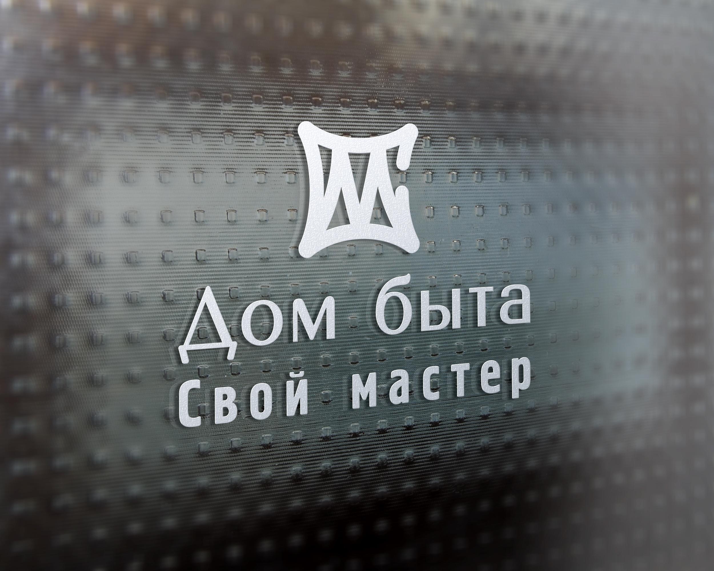 Логотип для сетевого ДОМ БЫТА фото f_8985d7ac2c84d524.jpg