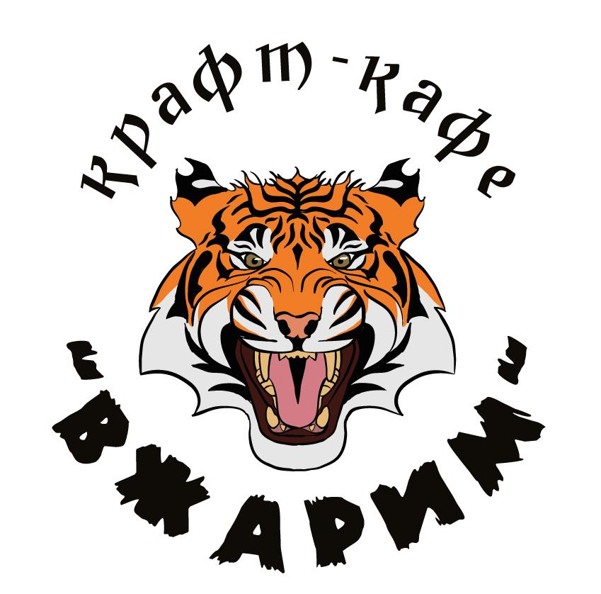 Требуется, разработка логотипа для крафт-кафе «ВЖАРИМ». фото f_899600abbb6d1c43.jpg