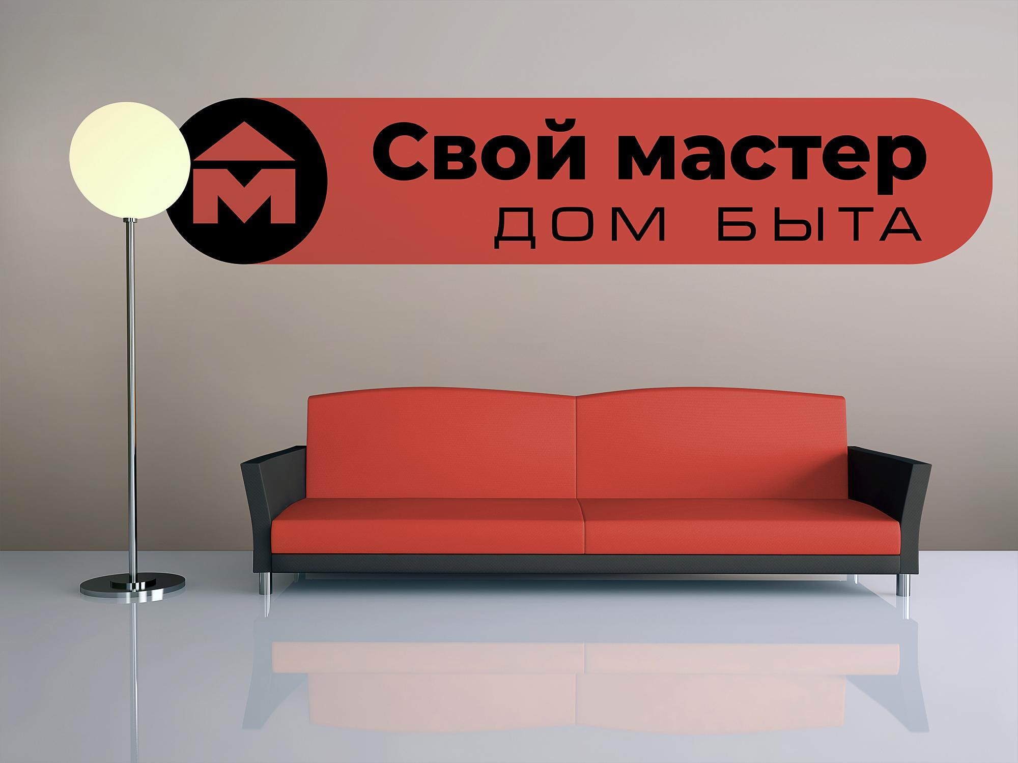 Логотип для сетевого ДОМ БЫТА фото f_9505d7a48fc45cd0.jpg