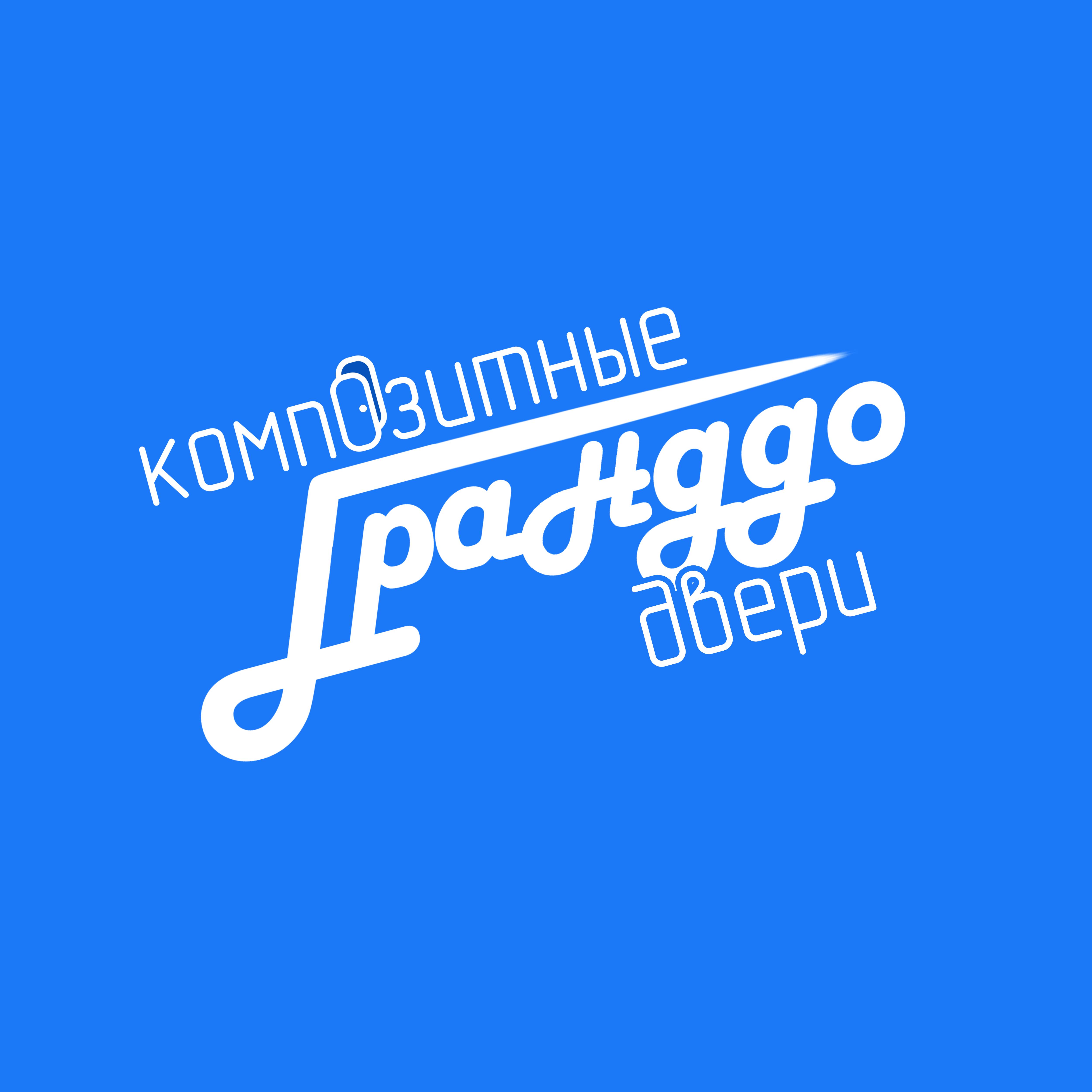 Разработка логотипа фото f_5055a83d4b03d0a5.png