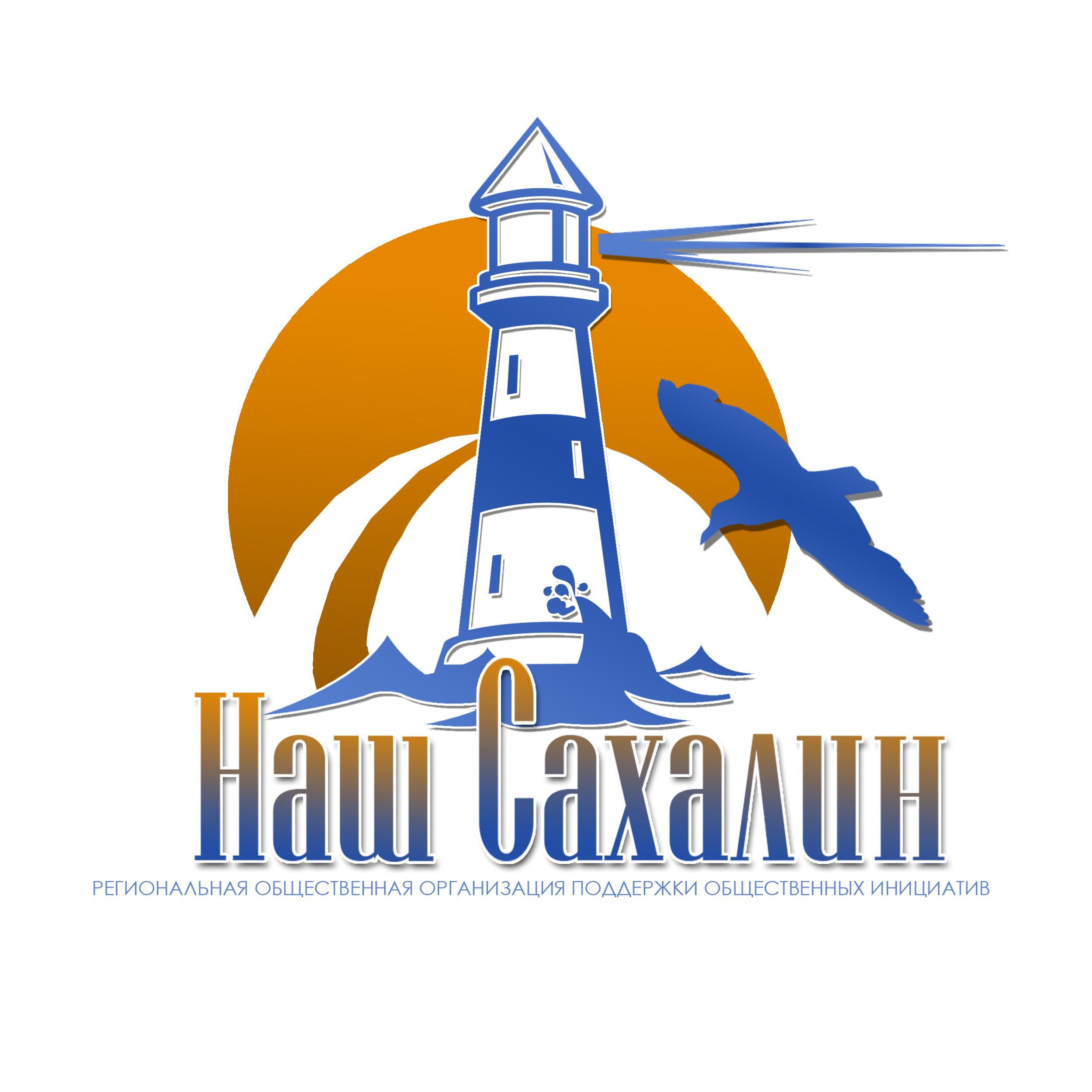 """Логотип для некоммерческой организации """"Наш Сахалин"""" фото f_5985a7c706622bdb.png"""