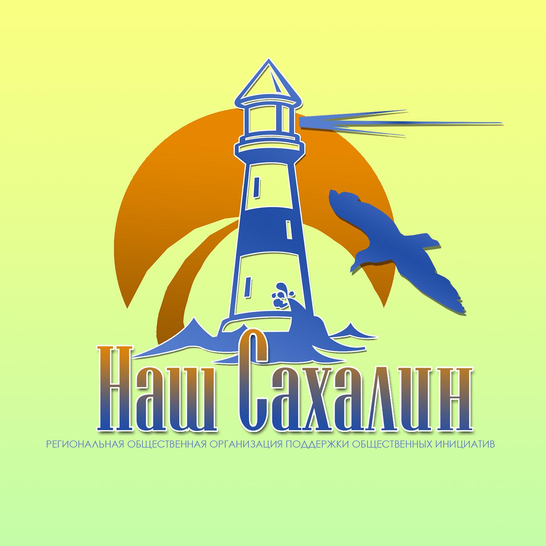 """Логотип для некоммерческой организации """"Наш Сахалин"""" фото f_8295a7c70af896df.png"""