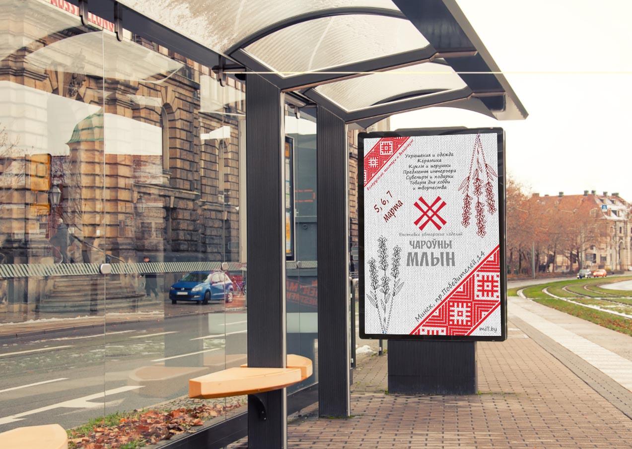 Дизайн-макет афиши выставки ручной работы фото f_1196009f77d527c0.jpg