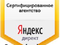 Начальный аудит контекстной рекламы яндекс директ