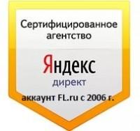 Сертификат Яндекса