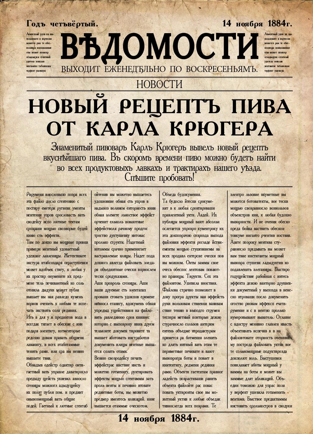 """верстка """"старинной"""" газеты (текст рыба)"""