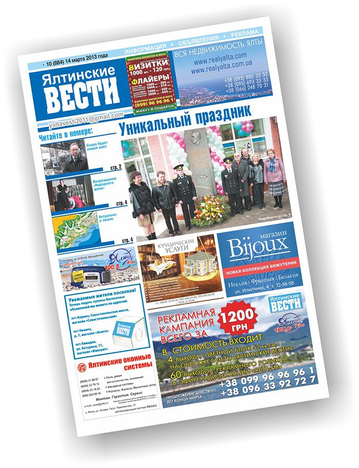"""верстка газеты """"Ялтинские Вести"""""""