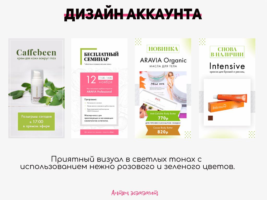 Продвижение профессиональной космецевтики «ONmacabim» в Инстаграме