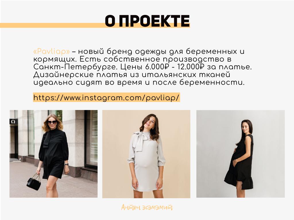 Одежда для беременных Pavliap