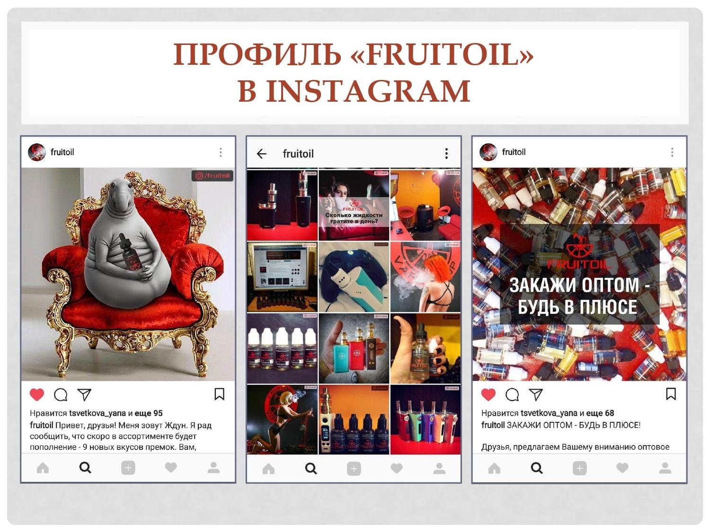 Построение комьюнити ВКонтакте и Инстаграм для интернет-магазина