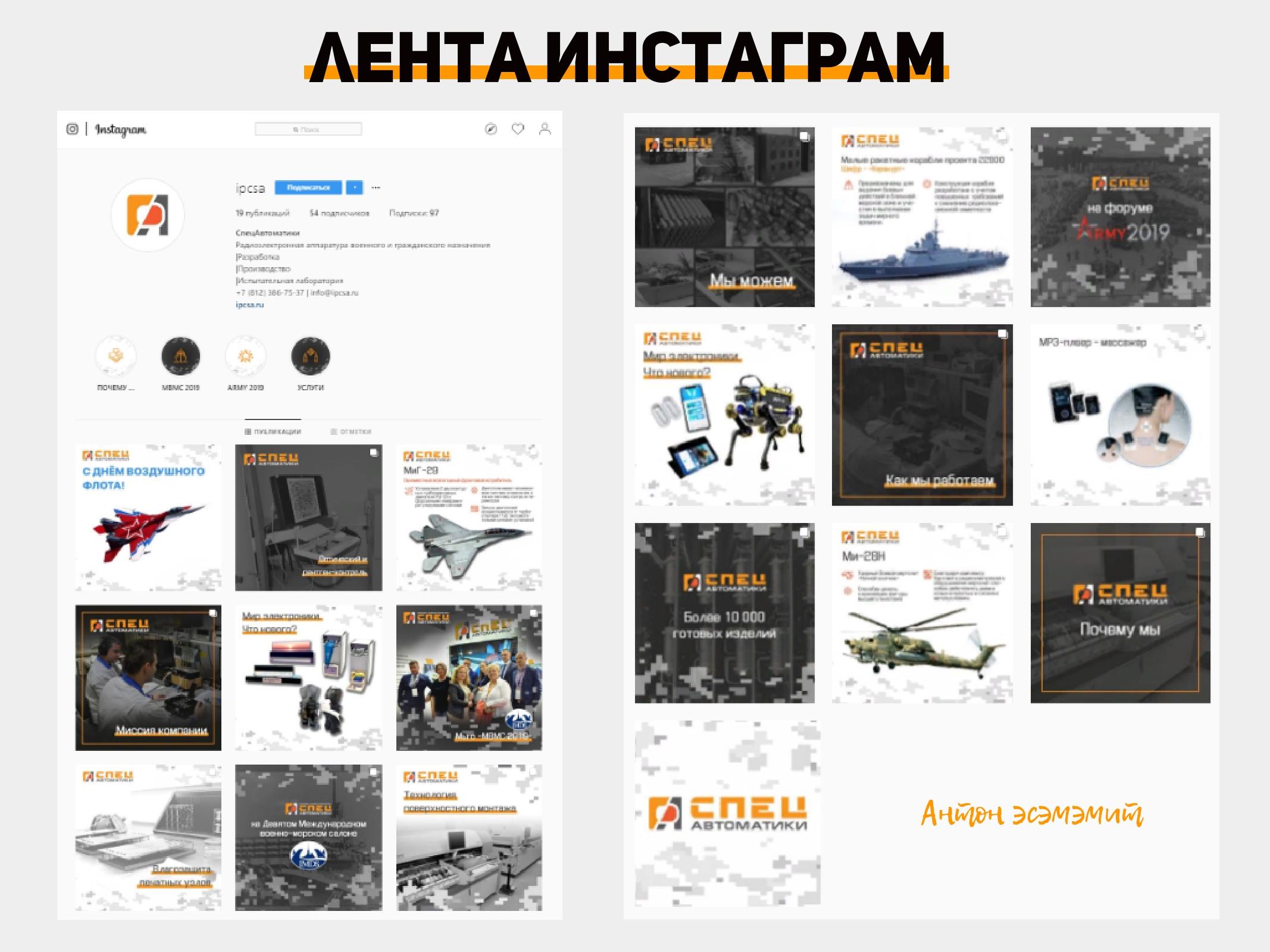 Запуск соцсетей инженерно-производственного центра «СпецАвтоматики»