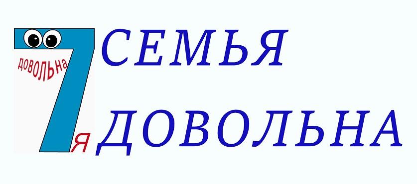 """Разработайте логотип для торговой марки """"Семья довольна"""" фото f_53159678b8582a60.jpg"""