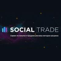 Socialtrade, Frontend