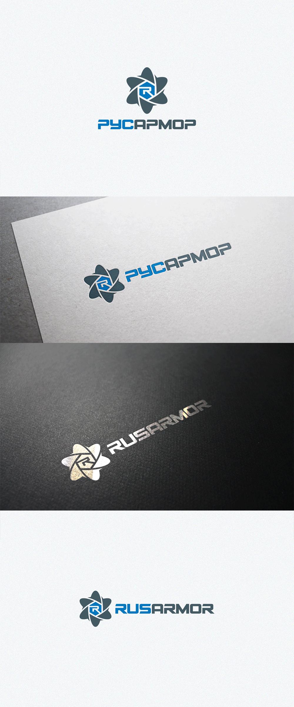 Разработка логотипа технологического стартапа РУСАРМОР фото f_0745a0f0e88c1b59.png
