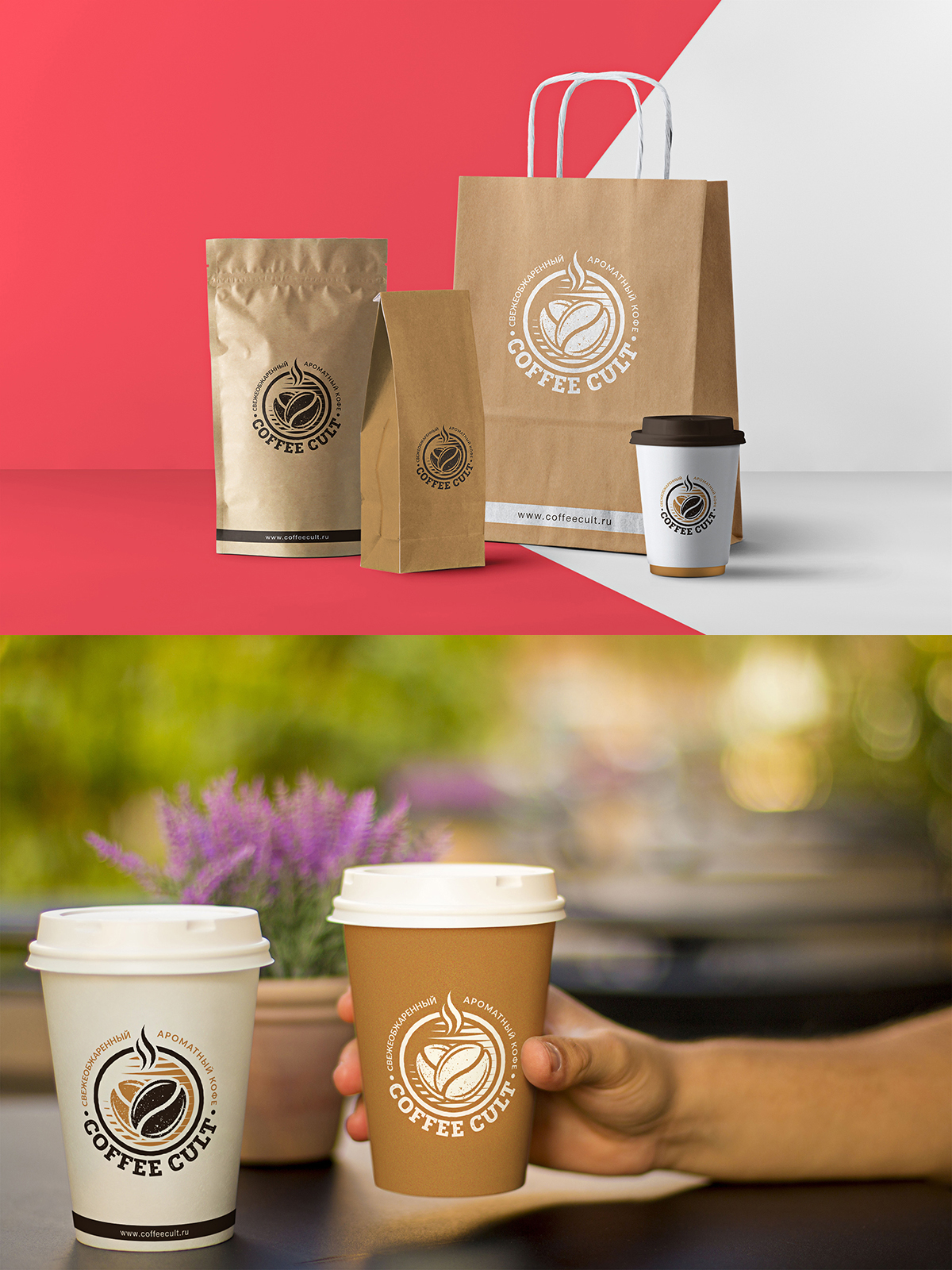 Логотип и фирменный стиль для компании COFFEE CULT фото f_1085bc9a09c38d3a.jpg