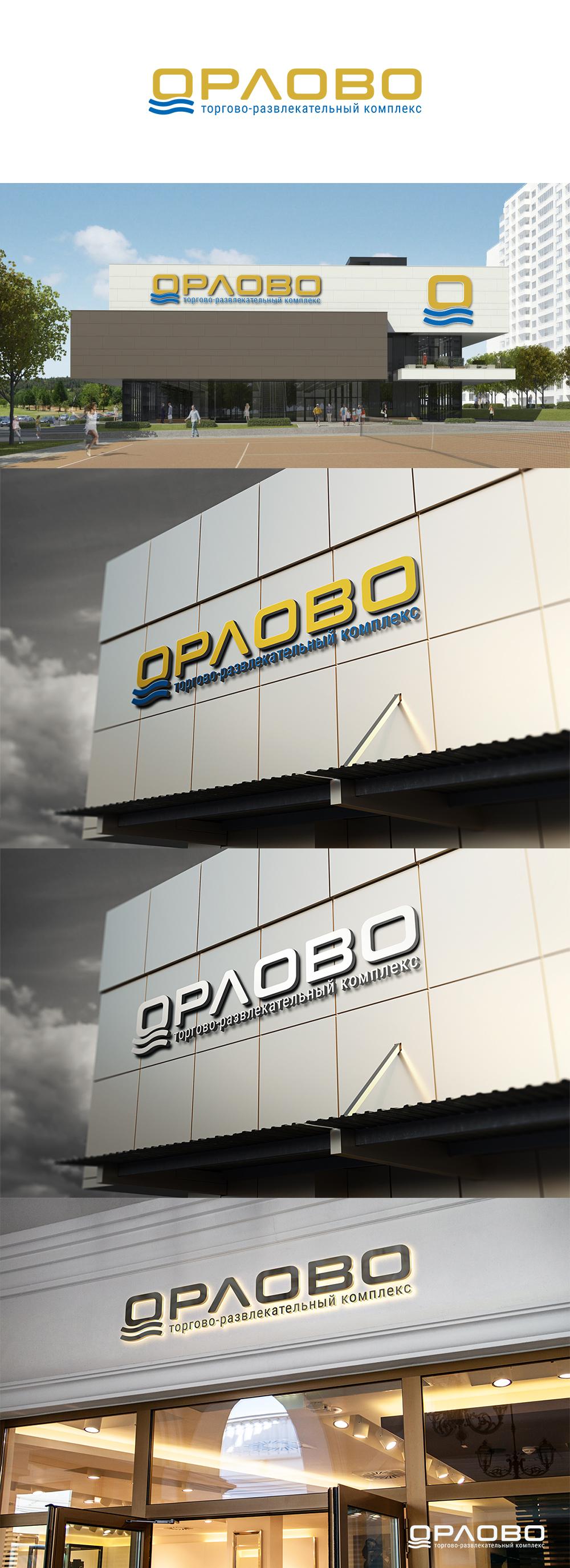 Разработка логотипа для Торгово-развлекательного комплекса фото f_1455971bd76d9fe3.jpg