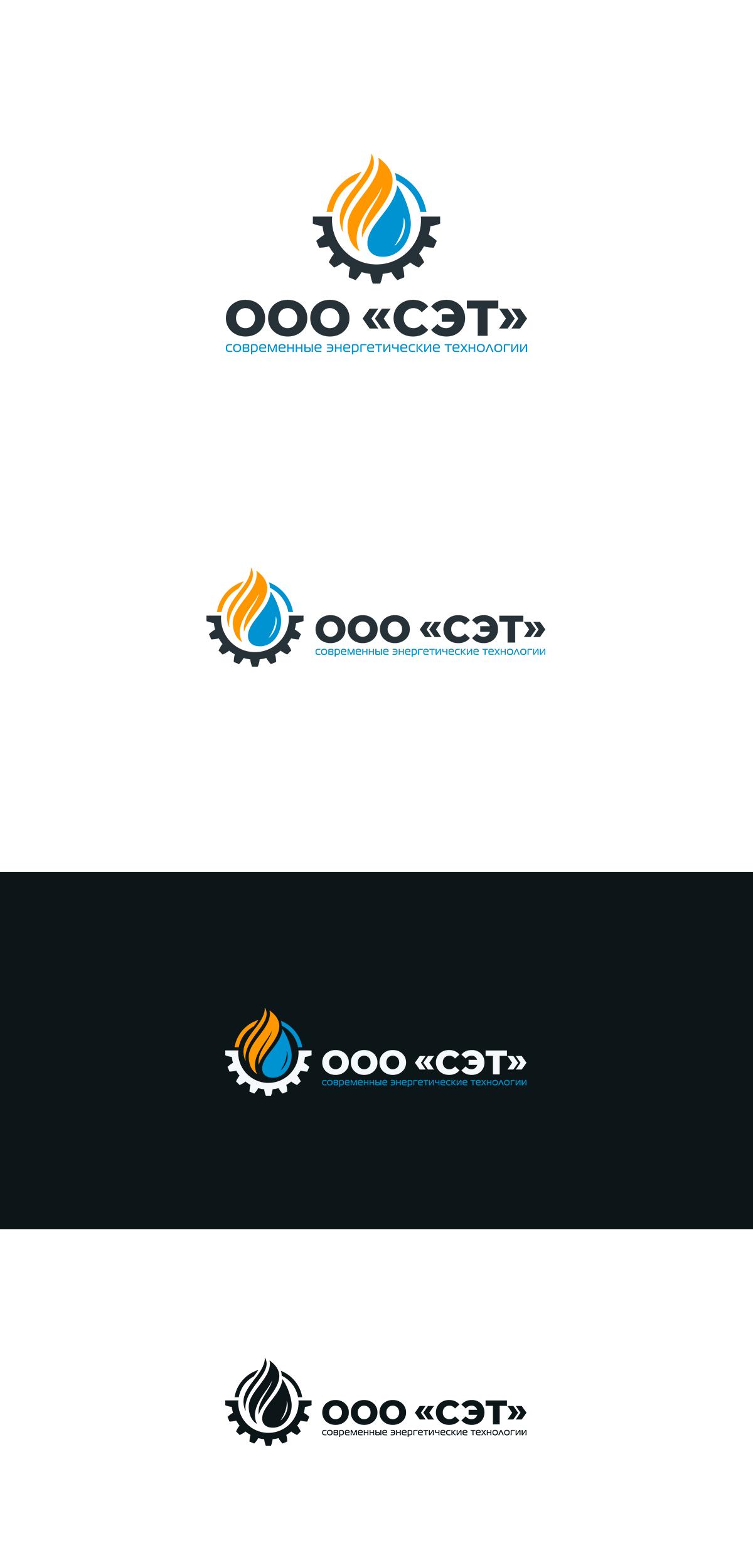 Срочно! Дизайн логотипа ООО «СЭТ» фото f_1985d516cfb5a2bc.png