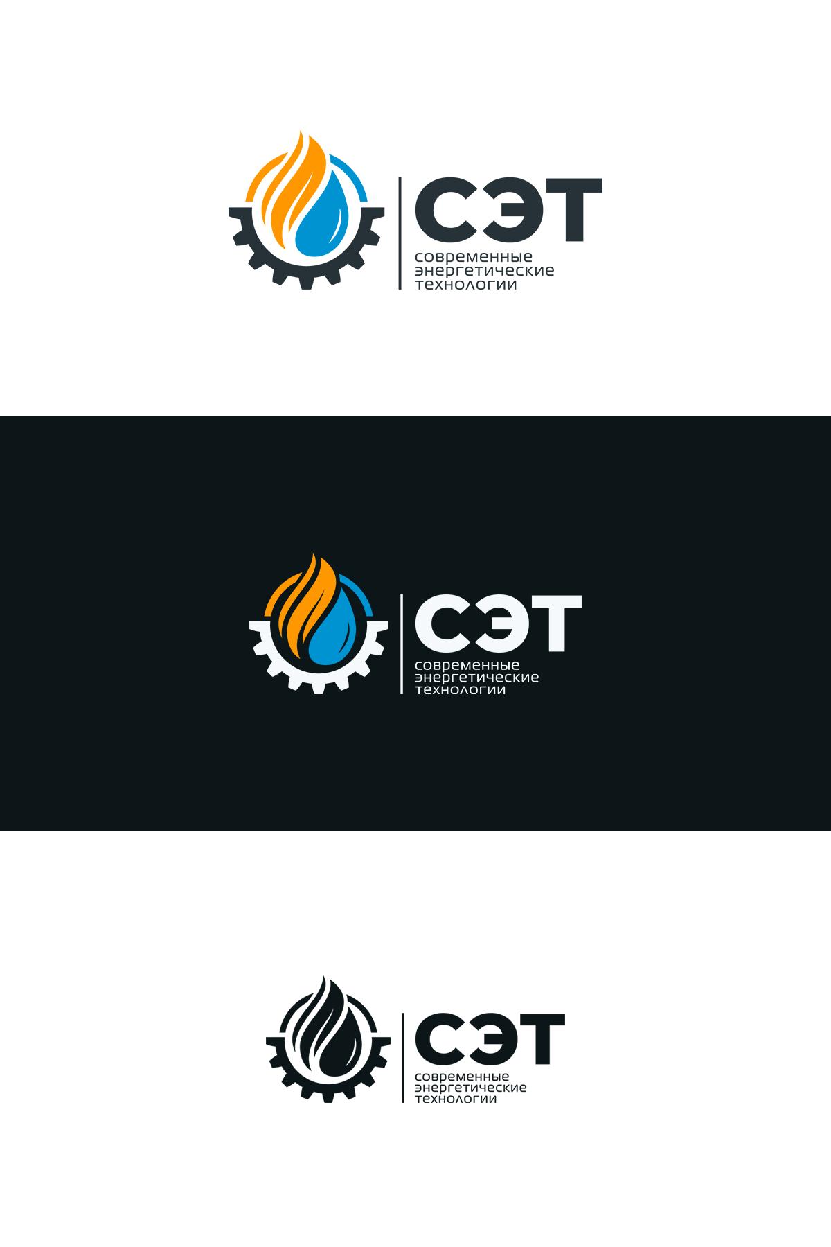 Срочно! Дизайн логотипа ООО «СЭТ» фото f_1985d516d081c463.png