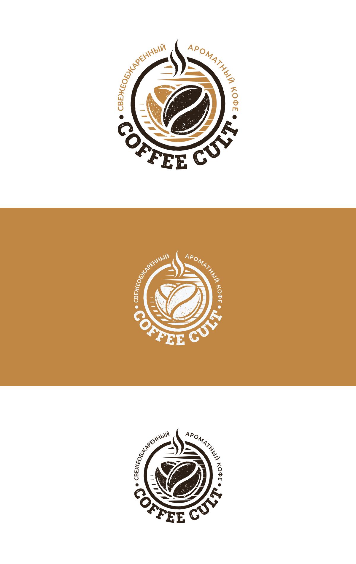 Логотип и фирменный стиль для компании COFFEE CULT фото f_2835bc9a08933d3f.png