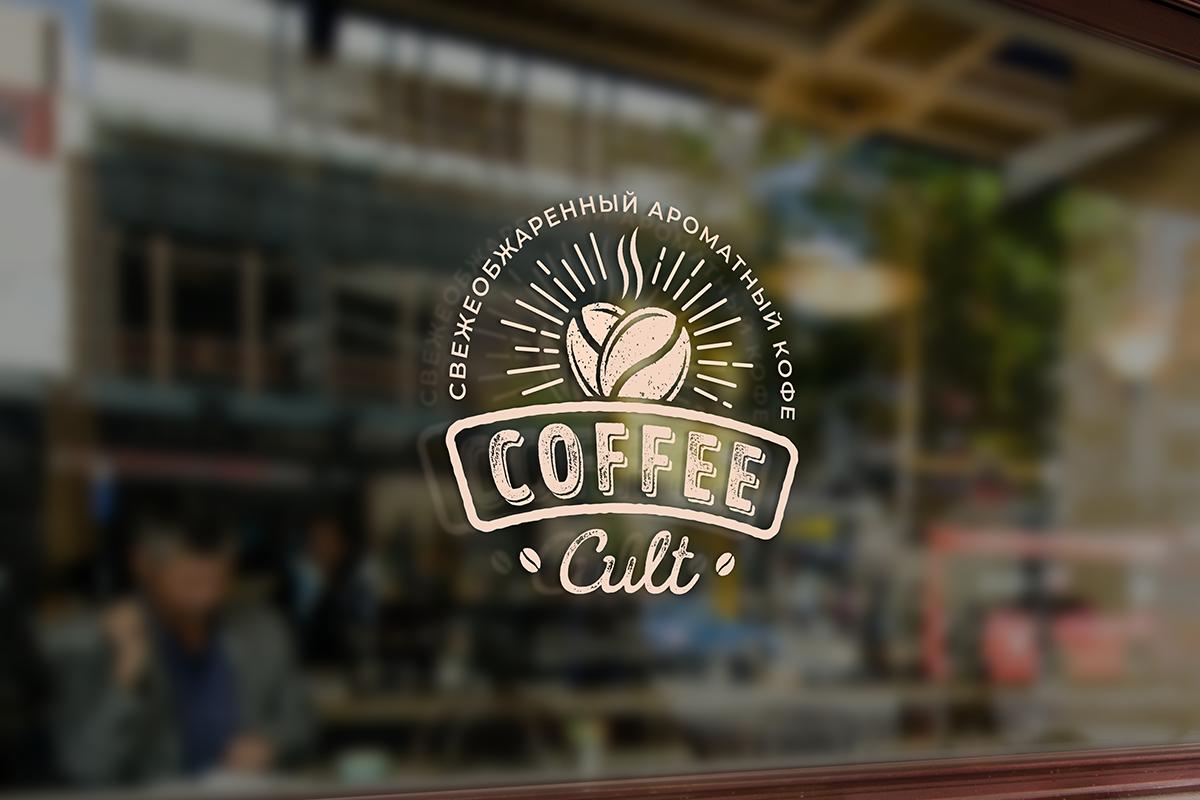 Логотип и фирменный стиль для компании COFFEE CULT фото f_3395bc9a0c41db93.png