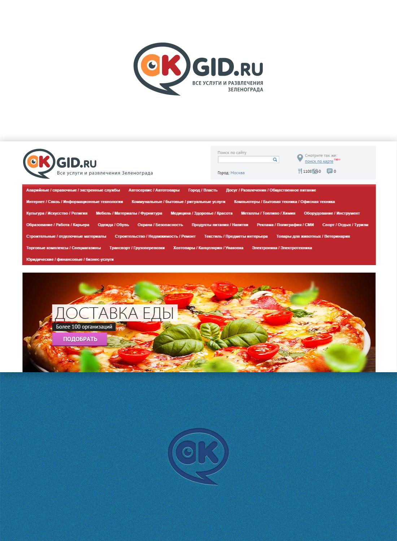 Логотип для сайта OKgid.ru фото f_45457caf32e0e9d2.png