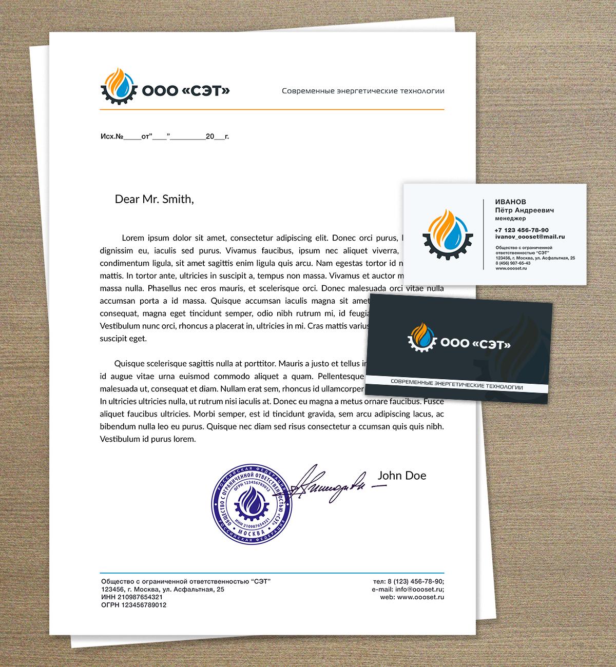 Срочно! Дизайн логотипа ООО «СЭТ» фото f_4995d516d2bb1c3c.png