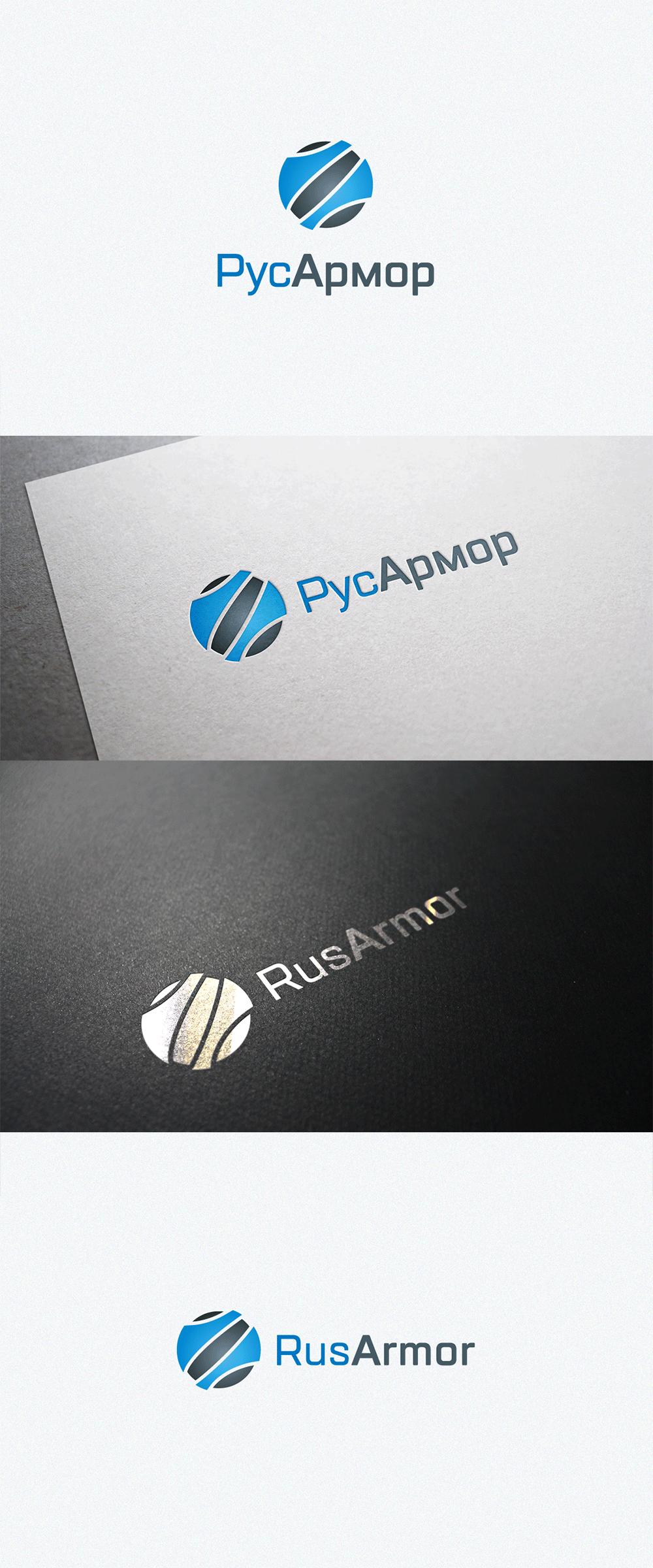 Разработка логотипа технологического стартапа РУСАРМОР фото f_5055a0f0e7be3838.png