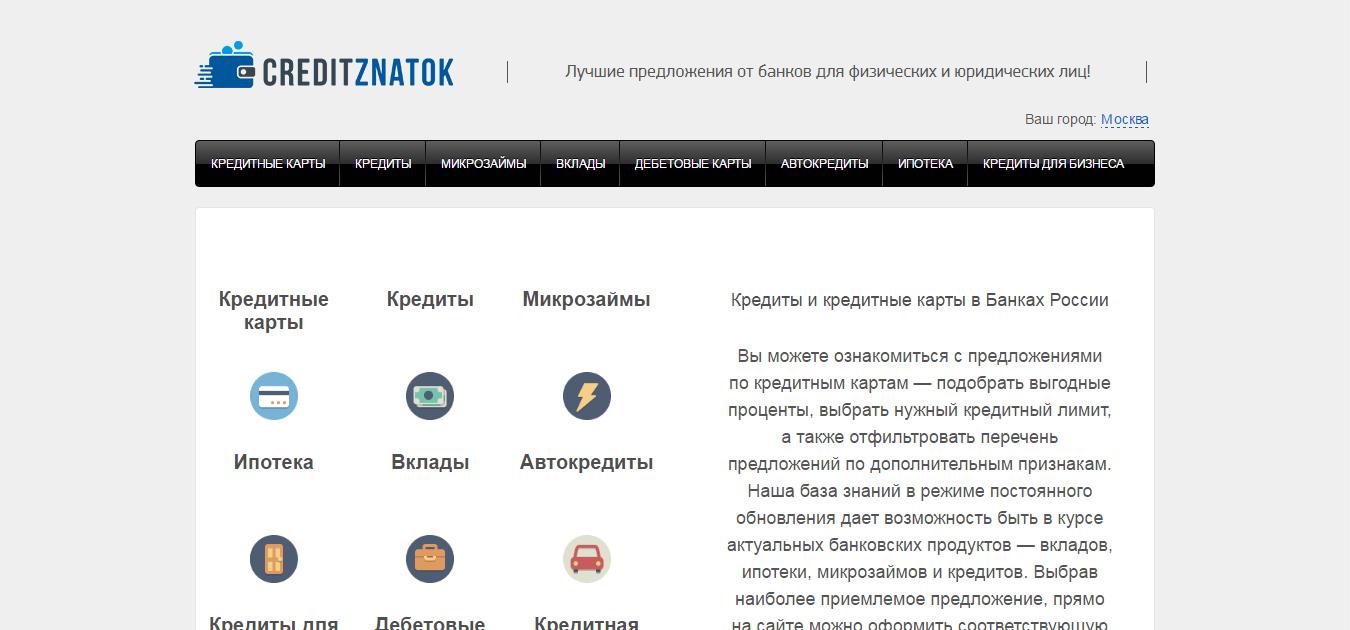 creditznatok.ru - логотип фото f_932589c52a092917.png
