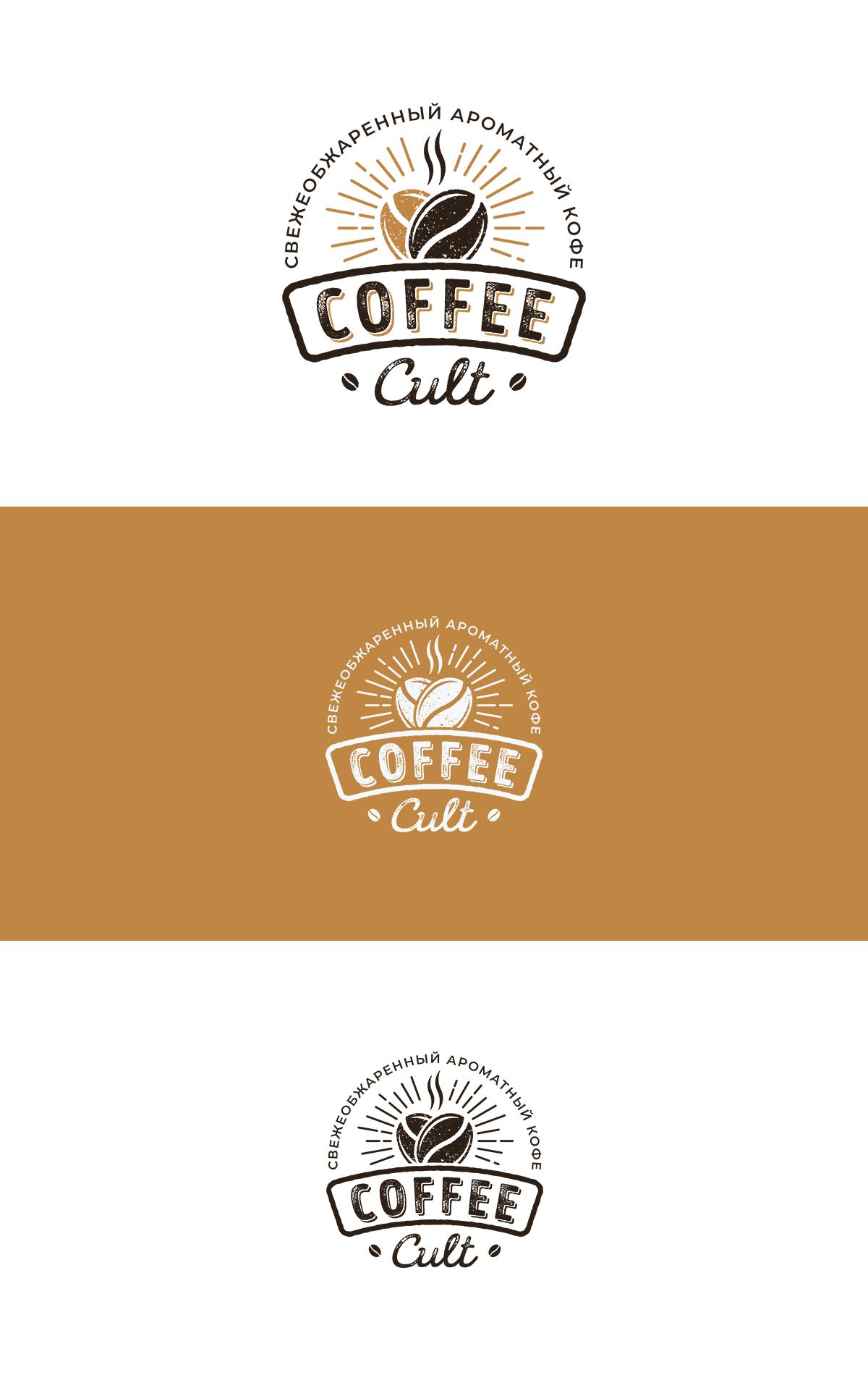 Логотип и фирменный стиль для компании COFFEE CULT фото f_9555bc9a0b0bbcb0.png
