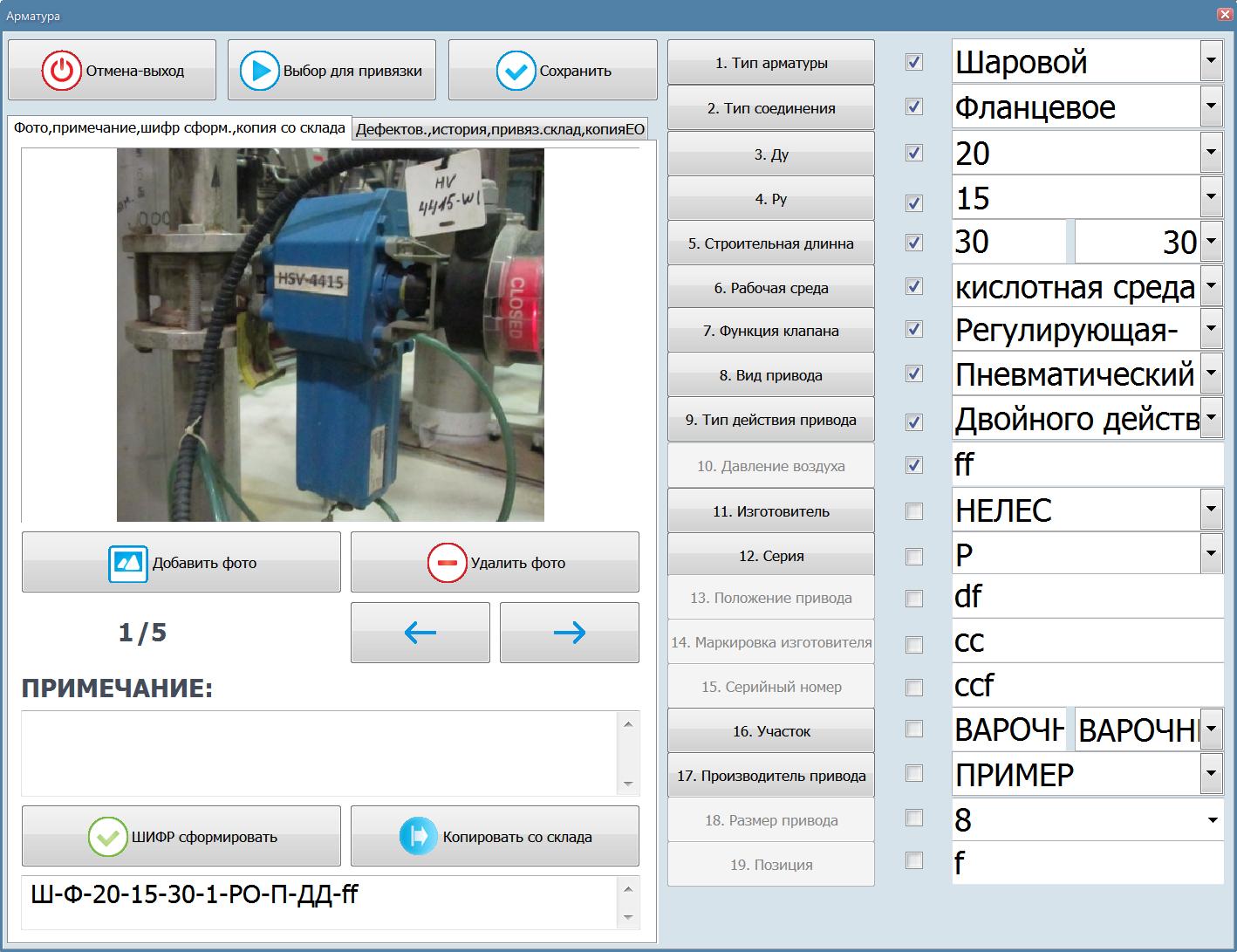 Аудит оборудования на промышленных объектах с интерактивной схемой по цехам