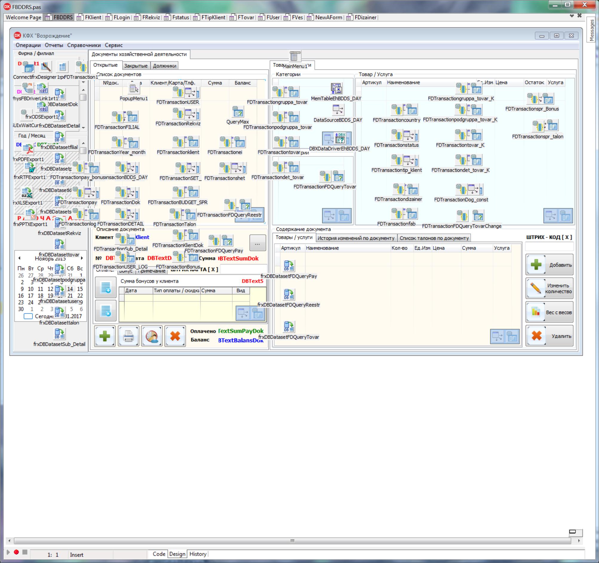 Создание БД FireBird и перевод приложения сделанное на Delphi 10.1 на нее СРМ Гостиница, Рыбалка, Магазин, Склад