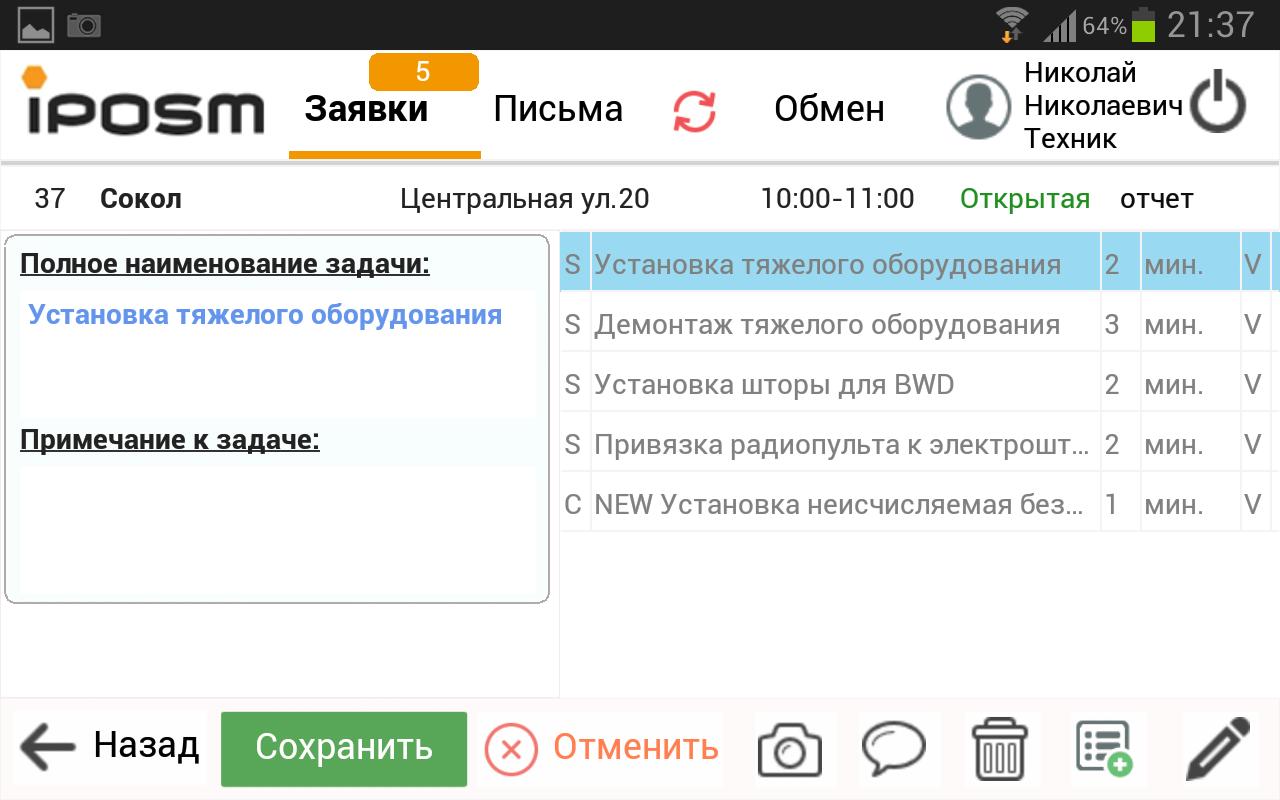 Кроссплатформенный windows Android(основной функционал фото геоданные) клиент для сайта по api работа с заявками выездны