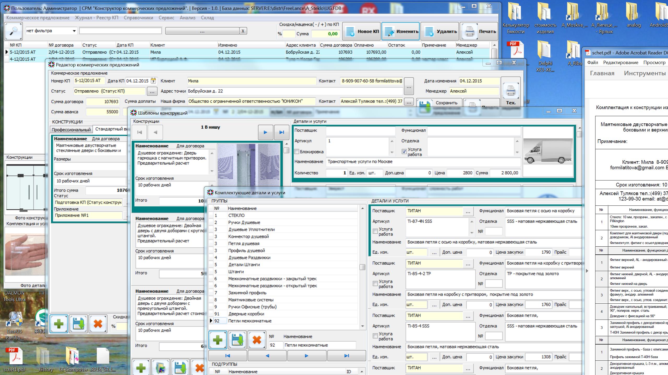 Программа расчета комплектации и составления коммерческого предложения для цельностеклянных конструкций