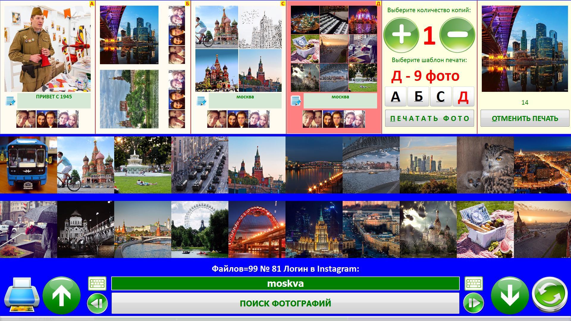 Инстаграммавтомат печать фото в 5 шаблонах