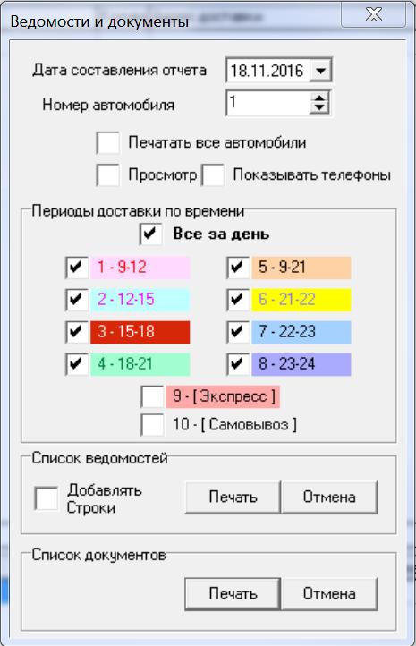 Глубокий upgrade программы доставки товаров + модуль заказов на android