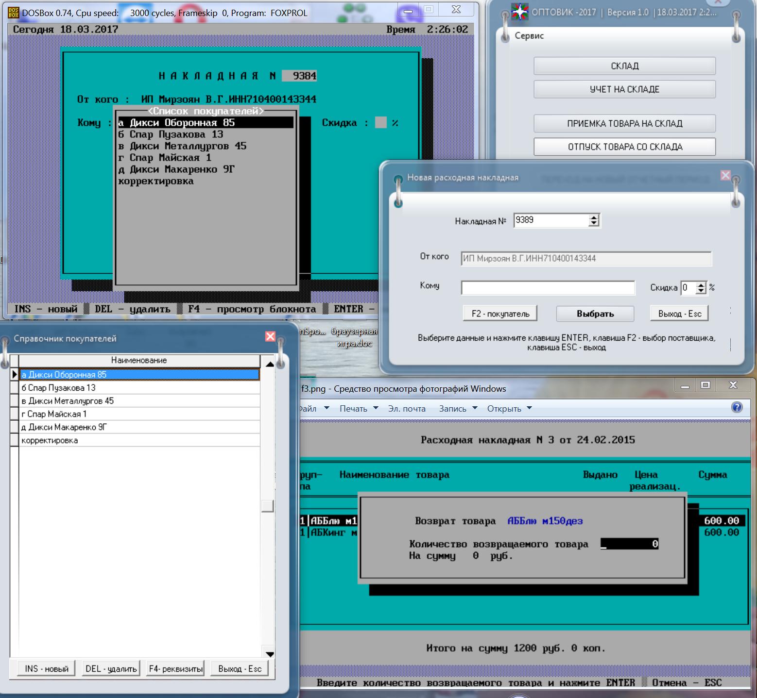 РЕТРОСКЛАД из 1992г в 2017год получилось клиент доволен аж прослезился 25лет под DOS