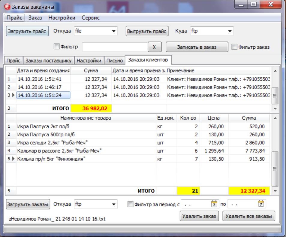 Обработчик прайса, закачка на FTP для android клиента заказов товара прайса, скачка заказов, отправка заказов