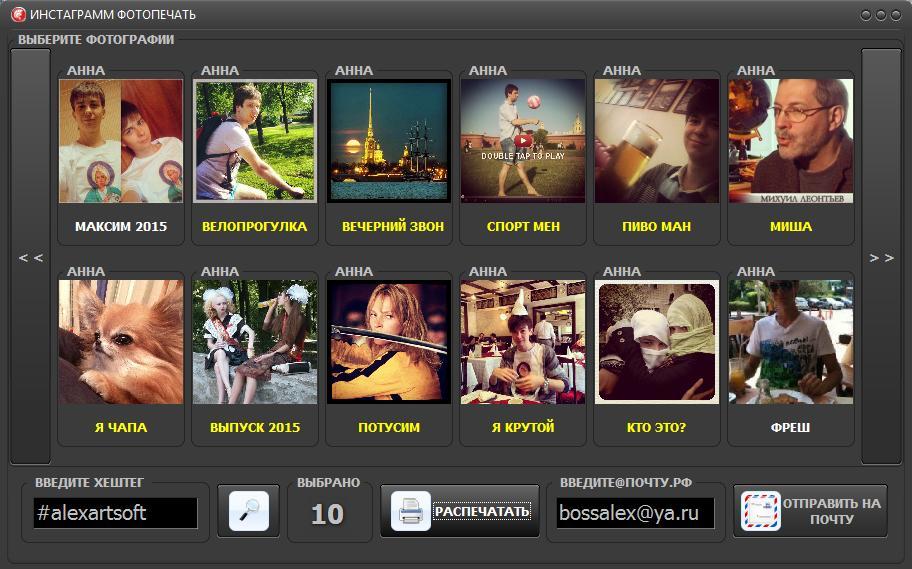 Приложение под андроид инстапринтер - закачка фоток с инстаграмма по хештегу