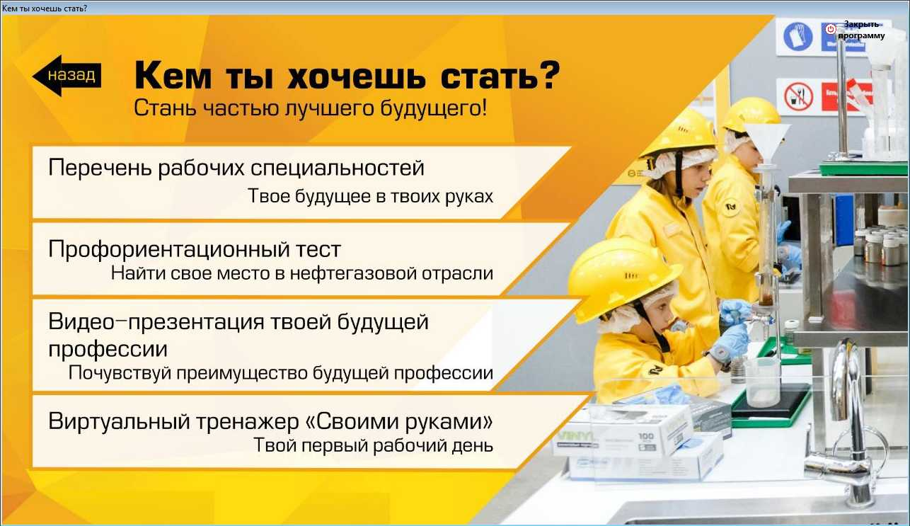"""Профтест для ПАО """"НК """"РОСНЕФТЬ"""""""