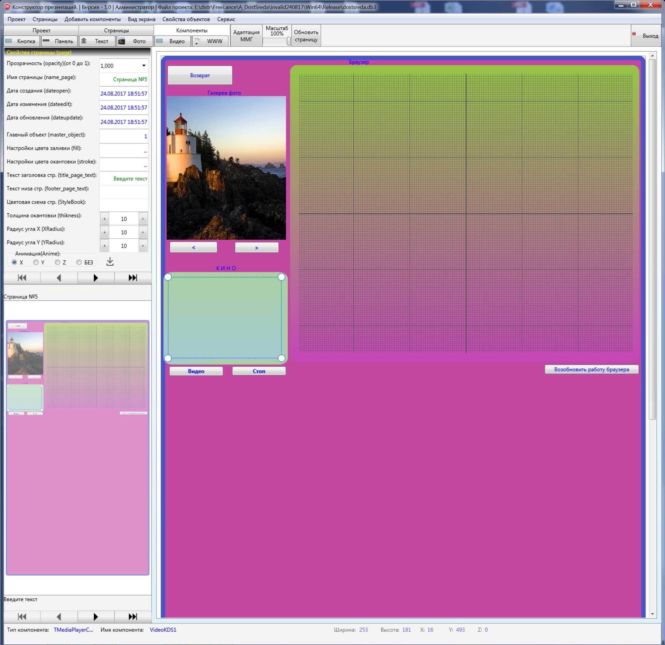 Качественная переработка дизайна конструктора и вставка браузера и новой лупы