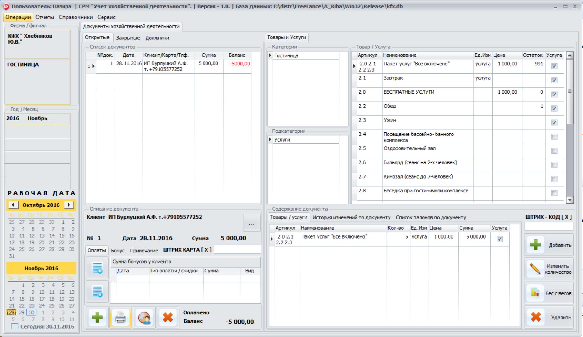 Формирование отчетов для гостиничного комплекса с системой лояльности клиентов(начисление бонусов на карту клиентов)
