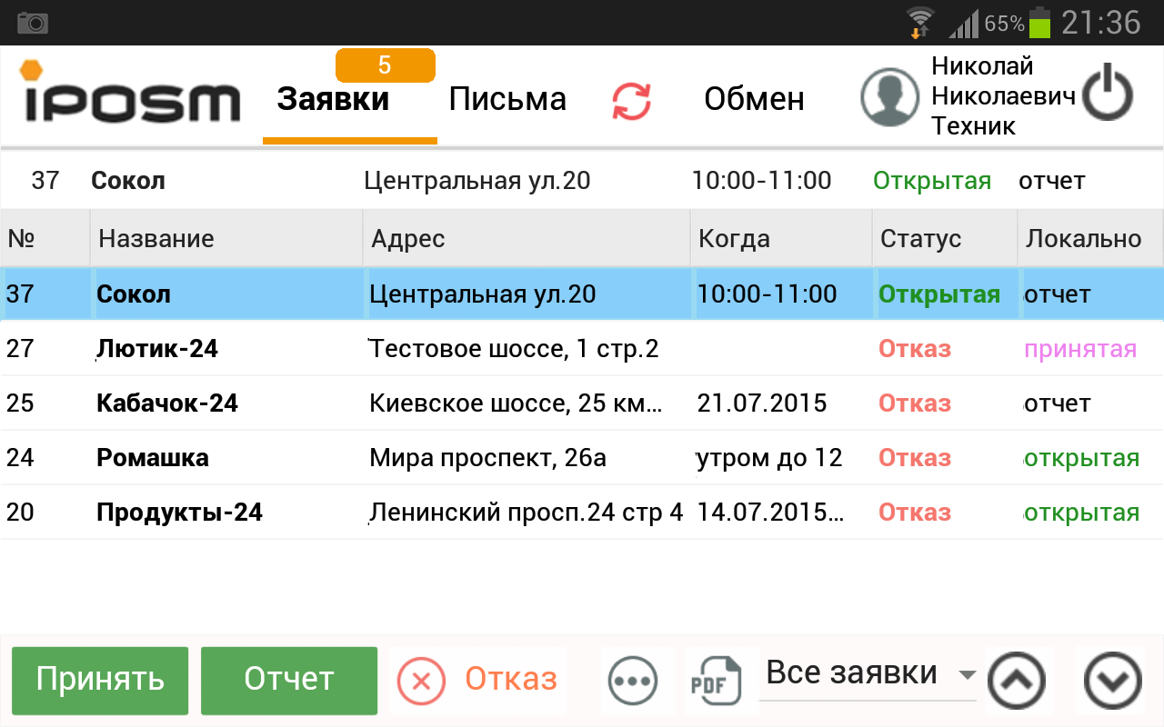 Приложение для работы заявок подгружаемых с сервера