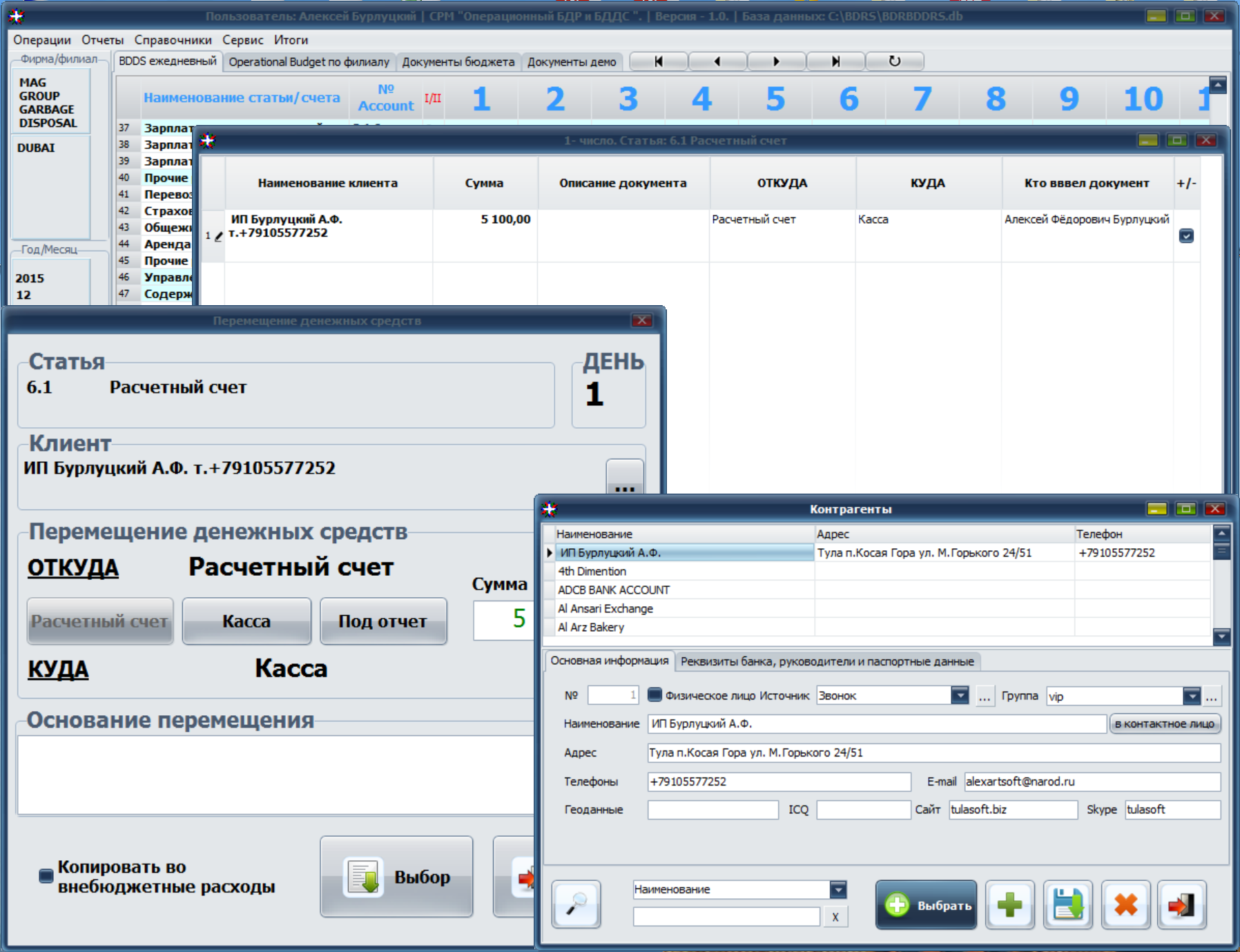 Корпоративная система оперативного учета на предприятии для БДР и БДДРС в зонах офшора